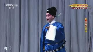 《CCTV空中剧院》 20200108 京剧《八珍汤》 2/2  CCTV戏曲