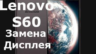 Замена дисплея Lenovo S60, как разобрать.(Всем привет! Сегодня мы покажем, что делать если вам нужна lenovo s60 замена стекла или экрана. Вы можете заказат..., 2015-09-26T21:02:41.000Z)