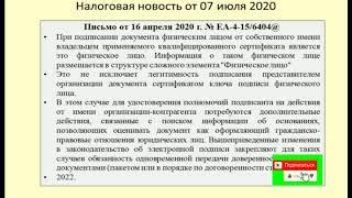 Налоговый дайджест за июль 2020 / Tax digest for July 2020