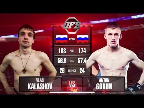 OFS-12 Vlas Kalashov vs Anton Gorun