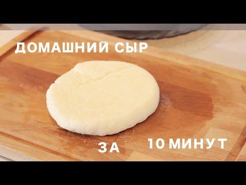 Сыр в мультиварке рецепты