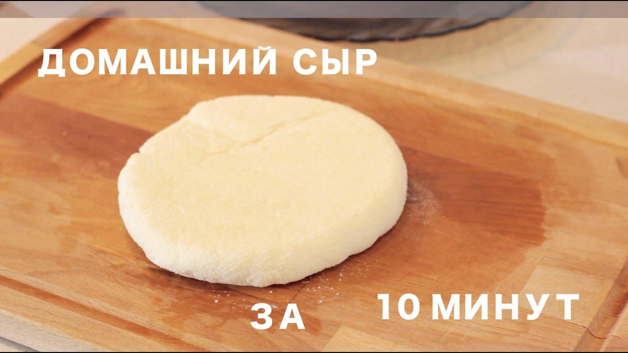 Лайфхак, Рецепт домашний сыр за 10 минут из покупного молока. Готовим Вкусно