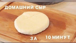 Лайвхак! Как сделать домашний сыр за 10 минут из покупного молока