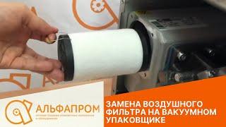 вакуумный упаковщик Henkelman Boxer 42 XL ремонт