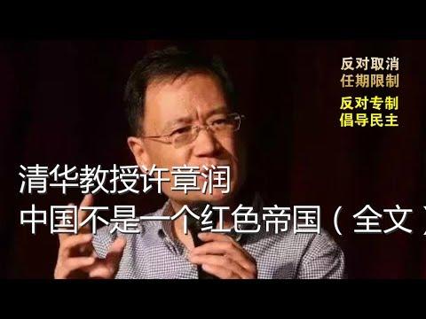 清华教授许章润:中国不是一个红色帝国(全文)