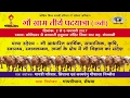 Go Vigyan Visesh Sandesh 2 feb 2017