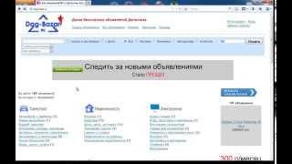 Как подать бесплатное объявление на DagBazar.RU(, 2014-03-29T22:15:41.000Z)