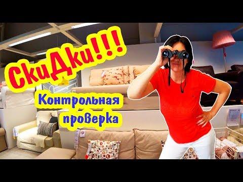 Икеа РАСПРОДАЖА ! Скидки супер! 😍 Контрольная проверка 💰Стартовала РАСПРОДАЖА в ИКЕЕ Омск...