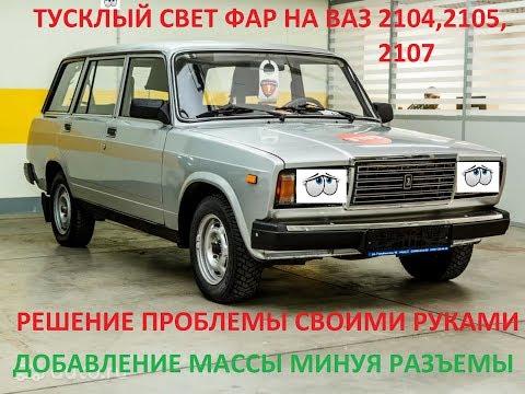 ВАЗ 2104,2105,2107 ТУСКЛЫЙ СВЕТ ФАР