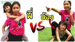 พี่สาว-vs-น้องสาว-ep-2-รู้ไหมต่างกันอย่างไร-fun-family-ฟันแฟมิลี่-ครอบครัวหรรษา