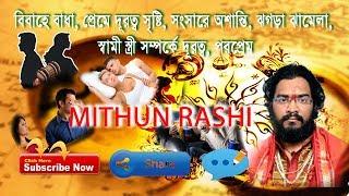 Love, marriage & family Problem Solution About Mithun Rashi/মিথুন রাশি