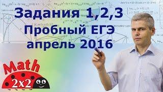 Пробный ЕГЭ 2016 по математике Задания 1 2 3