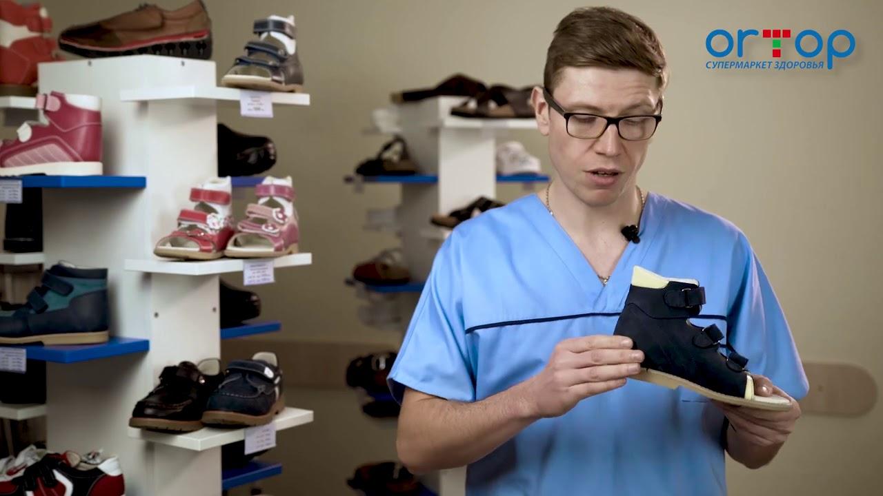 9f58443b6 Ортопедичне взуття для дітей ✓ Купити в Києві і Україні дитяче ортопедичне  взуття