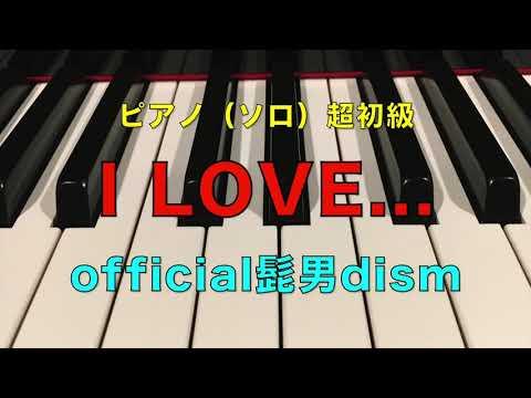 I Love...(超初級編) Official髭男dism