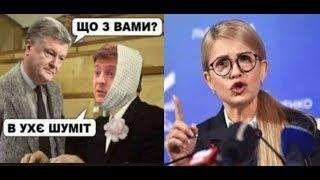 Стало известно, что приготовила Тимошенко двум клоунам