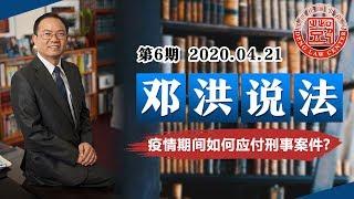 解读川普即将签署中止移民行政令 I 非常时期 如何应付刑事案件?《邓洪说法》第6期2020.04.21