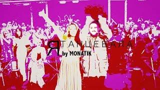 """Наталья Могилевская """"Я Танцевала"""" by МONATIK Chilibi Sound (Backstage """"Танці з зірками"""")"""
