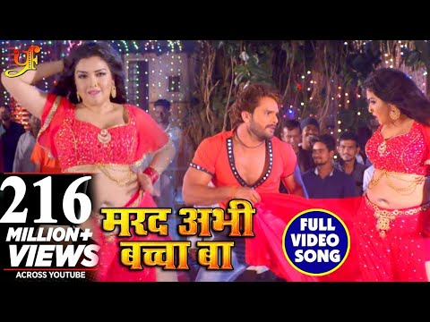 #Full_Video_Song - Marad Abhi Baccha Ba - #Khesari Lal Yadav