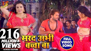 #Full_Video_Song Marad Abhi Baccha Ba #Khesari Lal Yadav , #Amarpali Dubey Bhojpuri Songs 2018