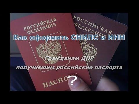 Как получить СНИЛС и ИНН гражданам ЛДНР получившим российские паспорта