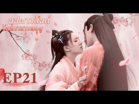 [ซับไทย]ซีรีย์จีน | บุปผาวสันต์ จันทราสารทฤดู(Love Better Than Immortality)| EP.21|ซีรีย์จีนยอดนิยม