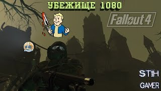 Fallout 4 Убежище 1080 Vault 1080 by NVIDIA