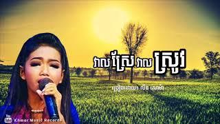 វាលស្រែវាលស្រូវ - លីន សោម៉ា | Lin Soma old song