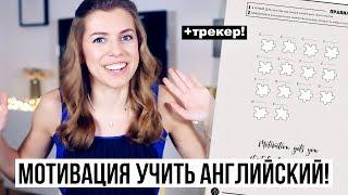 🔥 12 мотивирующих причин учить английский! 🔥