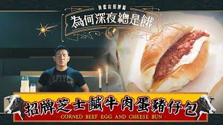 《為何深夜總是餓》-- 招牌芝士鹹牛肉蛋豬仔包