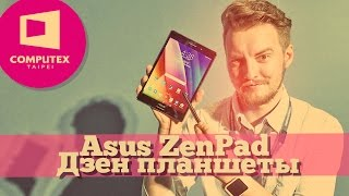 Взгляд на Asus Zenpad - новая линейка стильных планшетов
