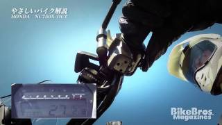 やさしいバイク解説 ホンダ nc750x dct abs