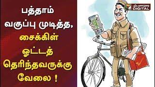 பத்தாம் வகுப்பு முடித்த, சைக்கிள் ஓட்டத் தெரிந்தவருக்கு வேலை ! - Job @ Indian Post Recruitment 2019