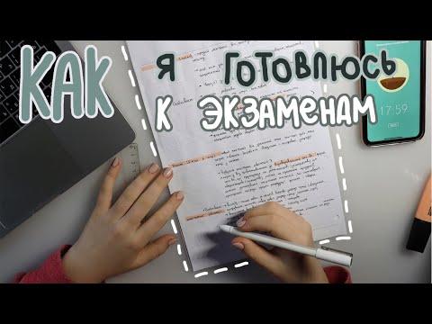 Как Я Готовлюсь К Экзаменам | Подготовка К ЗНО 2020
