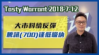 TASTY WARRANT 2018-07-12 Live