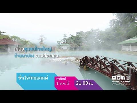 ย้อนหลัง ชื่นใจไทยแลนด์ : เที่ยวชุมชนไทยใหญ่ที่บ้านผาบ่อง จ.แม่ฮ่องสอน อาทิตย์ที่ 8 ม.ค. นี้ เวลา 21.00 น.