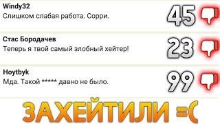 ОЧЕНЬ МНОГО ХЕЙТЕРОВ! - СИМУЛЯТОР ЖИЗНИ ЮТУБЕРА