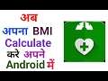 How To Calculate  BMI (Body Mass Index) in Android