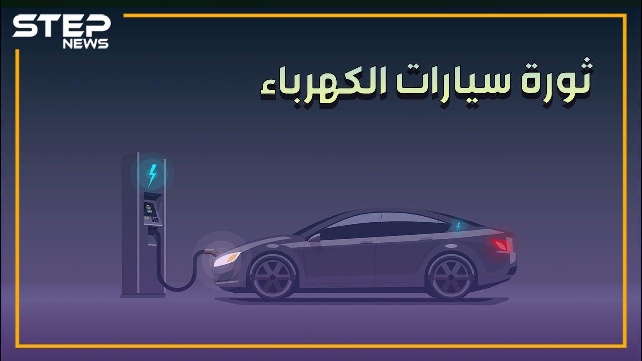 السيارات التي تعرفها ستنقرض والكهربائية ستحتل الشوارع..قد تجد سيارة أحلامك بهذا الفيديو!