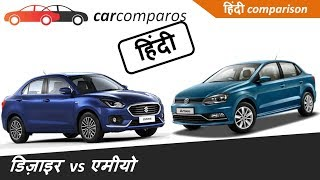 नई डिझायर v/s अॅमीयो हिंदी | 2017 Dzire vs Ameo Hindi Comparison Review Volkswagen VW Maruti Suzuki Video