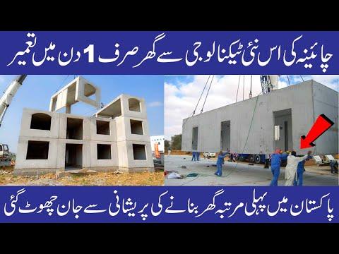 Precast Concrete Building | Low Cost Construction Technology in Pakistan | Precast House Technology