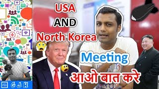 Let's do a small talk about Donald Trump-Kim Jong-un (American and North Korea) meeting. (Hindi)