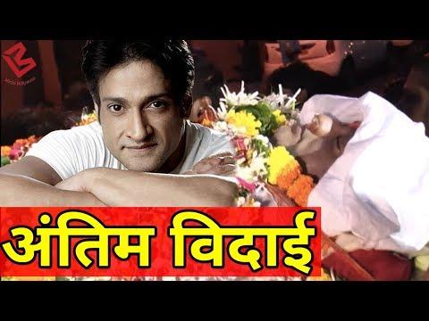 Bollywood Actor Inder Kumar को दी अंतिम विदाई