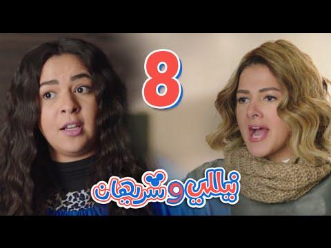 مسلسل نيللي وشريهان - الحلقه الثامنه   Nelly & Sherihan - Episode 8