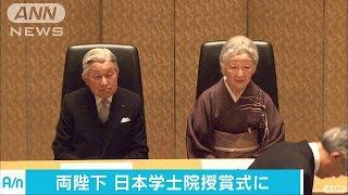 両陛下 「日本学士院授賞式」にご出席(16/06/28)