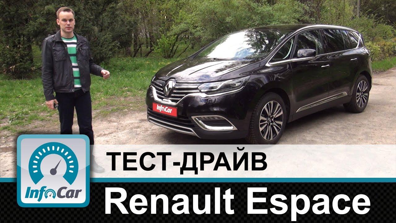 Renault Espace   тест драйв InfoCar.ua (Рено Эспас)
