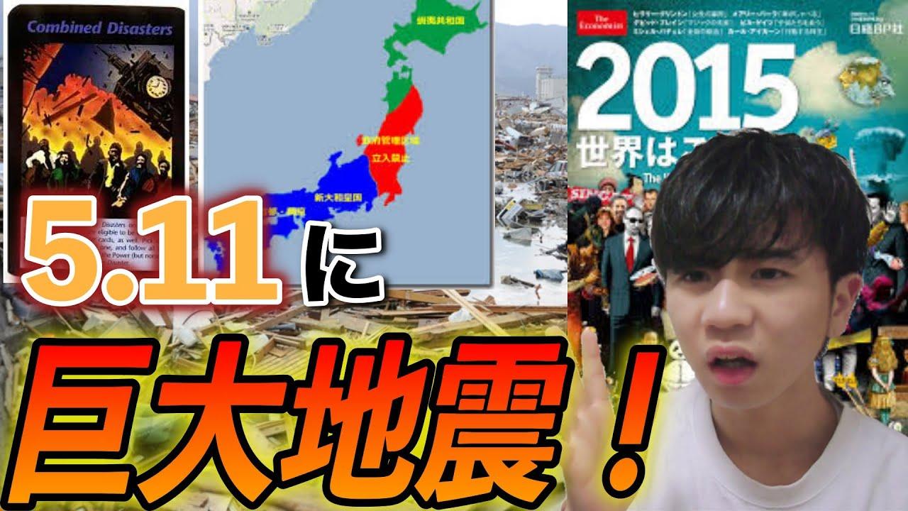 予言 地震 5 11