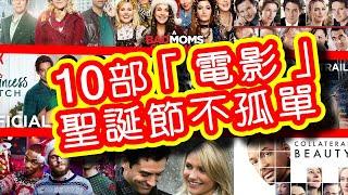 ????10部【聖誕電影】讓你聖誕節看到飽,聖誕電影跨年限定。|亞洲幫Asian People 〈HD觀看〉