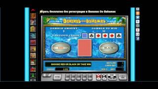 Игровой автомат Bananas Go Bahamas от vulcan-casino.com(Привет Всем!!! Меня зовут Маша. Хотелось бы поделиться своим первым игровым опытом. Один из самых посещаемых..., 2012-10-08T12:21:59.000Z)