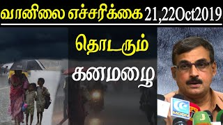 heavy rain to continue in tamil nadu and chennai for the next 3 days tamil news live