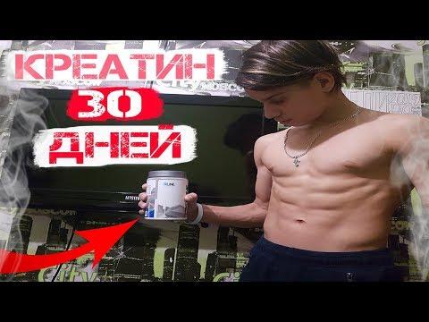 Пью КРЕАТИН 30 Дней! (МОИ РЕЗУЛЬТАТЫ)